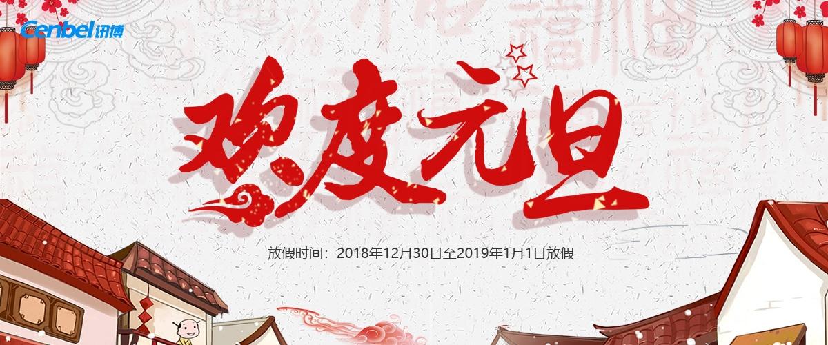 【通知】广州讯博网络科技有限公司2019年元旦节放假安排!