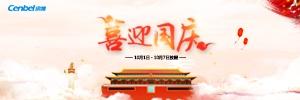 【通知】广州讯博网络科技有限公司2018年国庆节放假安排!