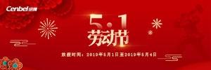 【通知】2019年五一劳动节放假安排-广州讯博网络科技有限公司!