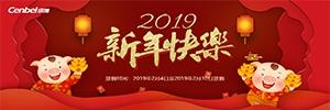 【通知】2019年春节放假安排-广州讯博网络科技有限公司!