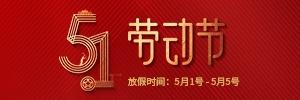 【通知】2020年劳动节放假安排-讯博网络!提醒广大新老客户出行注意安全!