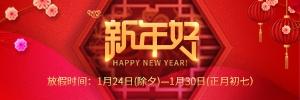 【通知】金鼠送礼,2020年春节放假安排-广州讯博网络科技有限公司!