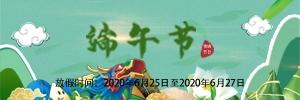 【通知】放假啦!2020年端午节放假安排-广州讯博网络科技有限公司!