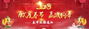 【通知】广州讯博网络科技有限公司2018年春节放假安排!