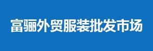 【签单】讯博网络签订富骊外贸服装批发市场官网建设协议,包括中、英、阿拉伯三种语言!