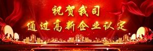 【祝贺】广州讯博网络科技有限公司通过国家高新企业认定!