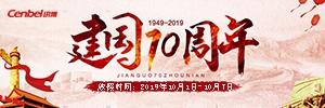 【通知】热烈庆祝祖国70年华诞,2019年国庆节放假安排-广州讯博网络科技有限公司!